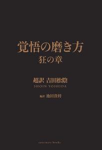 覚悟の磨き方 狂の章 超訳 吉田松陰