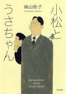 小松とうさちゃん 電子書籍版