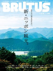 BRUTUS (ブルータス) 2020年 9月15日号 No.923 [新・ニッポン観光。]