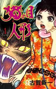 猫の目人形 (1) 電子書籍版