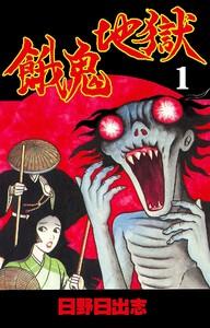 餓鬼地獄 (1) 電子書籍版