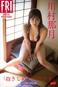 川村那月「抱きしめたいカラダ」 FRIDAYデジタル写真集