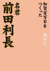 名君 前田利長 電子書籍版