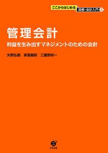 管理会計 電子書籍版