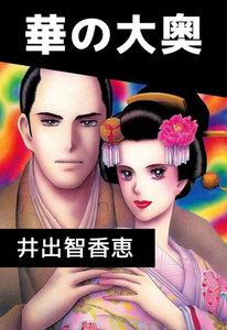 華の大奥 (2) 電子書籍版