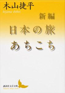 新編 日本の旅あちこち 電子書籍版