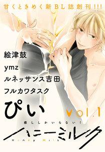 ハニーミルク vol.1