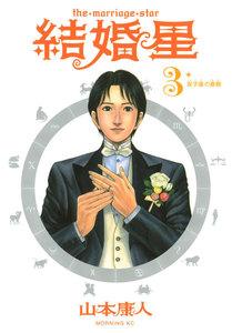 結婚星 3巻