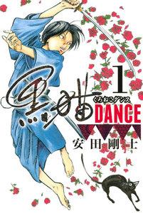 黒猫DANCE 1巻