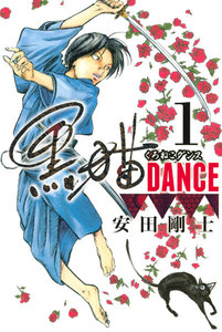 黒猫DANCE (全巻)