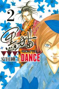 黒猫DANCE 2巻