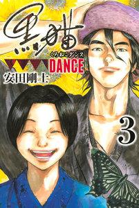 黒猫DANCE 3巻