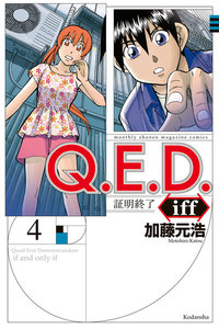 Q.E.D.iff ―証明終了― 4巻