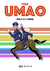 UMAO-ウマオ-浦田カズヒロ短編集