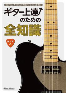 ギター上達のための全知識 電子書籍版