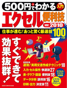 500円でわかる エクセル2010便利技