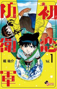 表紙『初恋防衛軍(全2巻)』 - 漫画