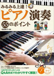 みるみる上達! ピアノ演奏 55のポイント