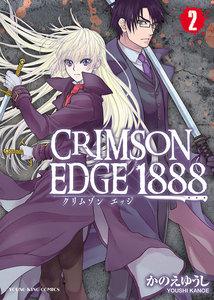 CRIMSON EDGE 1888 2巻