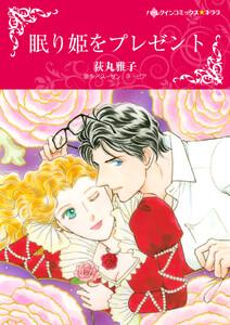 眠り姫をプレゼント 電子書籍版
