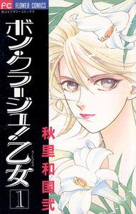 ボン・クラージュ!乙女(ラ・ピュセル) (1) 電子書籍版