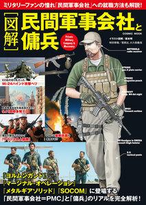 [図解] 民間軍事会社と傭兵