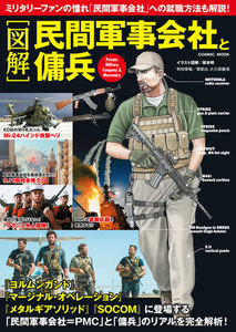 [図解] 民間軍事会社と傭兵 電子書籍版
