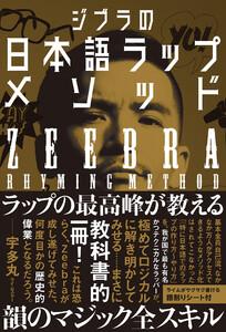ジブラの日本語ラップメソッド 電子書籍版
