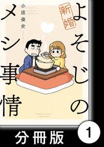 新婚よそじのメシ事情【分冊版】1 電子書籍版