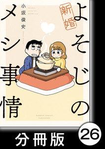 新婚よそじのメシ事情【分冊版】26 電子書籍版