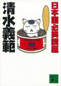 日本語必笑講座 電子書籍版
