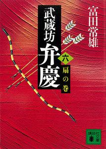 武蔵坊弁慶 (六) 扇の巻