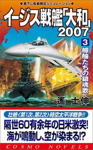 イージス戦艦大和2007