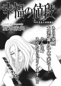ブラック主婦SP(スペシャル)vol.7~幸福の値段~ 電子書籍版