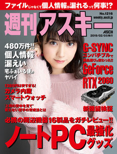 週刊アスキーNo.1216(2019年2月5日発行)