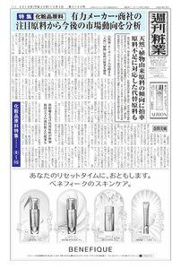 週刊粧業 第3140号