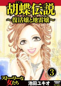 胡蝶伝説~復活嬢と地雷嬢~(分冊版) 【第3話】 電子書籍版