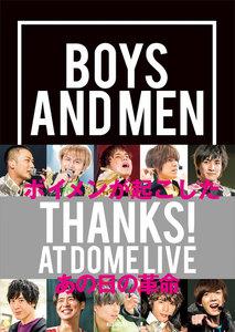BOYS AND MENデジタル写真集「THANKS! AT DOME LIVE」(電子版だけの特典カットつき)