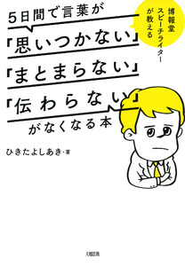 博報堂スピーチライターが教える 5日間で言葉が「思いつかない」「まとまらない」「伝わらない」がなくなる本(大和出版)