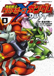 機動戦士クロスボーン・ガンダム DUST(8) 電子書籍版