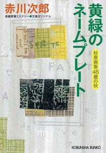 杉原爽香シリーズ