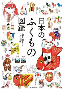 日本のふくもの図鑑