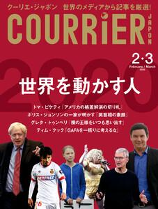 COURRiER Japon[電子書籍パッケージ版] 2020年 2・3月合併号