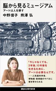 脳から見るミュージアム アートは人を耕す 電子書籍版