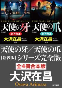 『天使の牙/天使の爪 新装版』シリーズ完全版【全4冊合本版】 電子書籍版