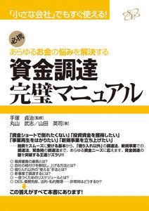資金調達完璧マニュアル 電子書籍版