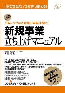 新規事業立ち上げマニュアル 電子書籍版