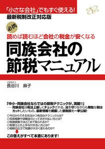 同族会社の節税マニュアル 電子書籍版