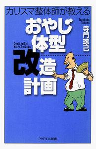 カリスマ整体師が教える おやじ体型改造計画 電子書籍版