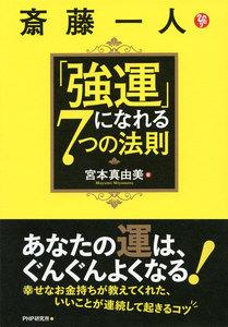 斎藤一人「強運」になれる7つの法則